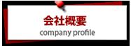 株式会社POCHIワン会社情報