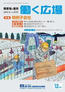 「働く広場」No.435号に特集記事が掲載されました。